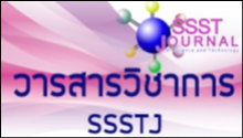 วารสารวิชาการ SSSTJ