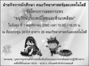 """โครงการลอยกระทง """"อนุรักษ์ประเพณีไทยและสิ่งแวดล้อม"""""""