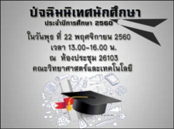 ปัจฉิมนิเทศนักศึกษา 2560
