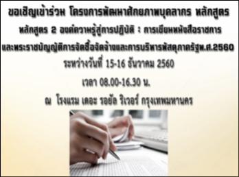 ขอเชิญเข้าร่วม โครงการพัฒนาศักยภาพบุคลากร หลักสูตร หลักสูตร ๒ องค์ความรู้สู่การปฏิบัติ : การเขียนหนังสือราชการ และพระราชบัญญัติการจัดซื้อจัดจ้างและการบริหารพัสดุภาครัฐพ.ศ.2560