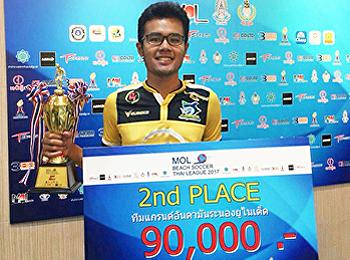 นักศึกษาวิทยาศาสตร์การกีฬาฯ คว้ารางวัลรองชนะเลิศอันดับ 1 จากการแข่งขัน ฟุตบอลชายหาดชิงแชมป์ประเทศไทย MOL BEACH SOCCER THAI LEAGUE 2017