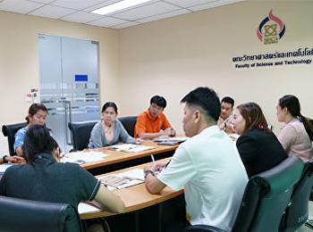 ประชุมฝ่ายแผนงานและประกันคุณภาพ คณะวิทยาศาสตร์และเทคโนโลยี