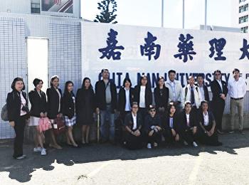 สาขาวิชาวิทยาศาสตร์สิ่งแวดล้อม เดินทางไปศึกษาดูงาน Chia Nan University of Pharmacy and Science ประเทศไต้หวัน