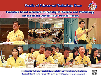 Executive board members of Faculty of Science and Technology attended the Annual Four-Council Forum.