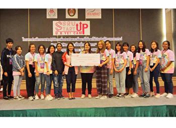 นักศึกษาสาขาวิชาจุลชีววิทยาฯ คว้ารางวัลชนะเลิศ การฝึกอบรมนักศึกษาสู่ผู้ประกอบการใหม่ SSRU START UP