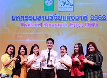 """คณะวิทยาศาสตร์ฯ ขอแสดงความยินดีกับนักศึกษาสาขาวิชาเคมี ที่ได้รับรางวัล """"เหรียญทองแดง"""" จากการประกวดนวัตกรรมผลงานระดับชาติ มหกรรมงานวิจัยแห่งชาติ 2562"""