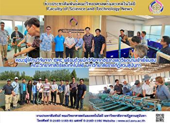 คณะผู้ให้ทุนวิจัยจาก IDRC พร้อมด้วยนักวิจัยจากฮ่องกงและเวียดนามเข้าเยี่ยมชมคณะวิทยาศาสตร์และเทคโนโลยี มหาวิทยาลัยราชภัฏสวนสุนันทา