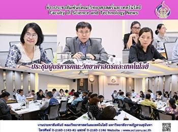การประชุมผู้บริหารคณะวิทยาศาสตร์และเทคโนโลยี
