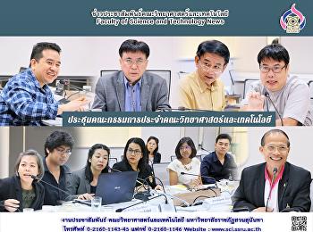 ประชุมคณะกรรมการประจำคณะวิทยาศาสตร์และเทคโนโลยี