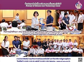 กิจการนักศึกษา คณะวิทยาศาสตร์ฯ จัดโครงการส่งเสริมเรียนรู้ความเป็นวังสวนสุนันทา อบรมการทำขนมไทยสูตรชาววัง(ขนมสำปันนี)