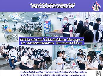 นิติวิทยาศาสตร์ นำทีมนักศึกษา ศึกษาดูงาน ณ สถาบันนิติเวชวิทยา โรงพยาบาลตำรวจ