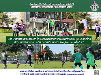 นักกีฬาจานร่อนสวนสุนันทา ได้รับคัดเลือกจากสมาคมกีฬาจานร่อนแห่งประเทศไทย ให้ร่วมแข่งขันจานร่อนระดับนานาชาติ รายการ Bangkok Hat ครั้งที่ 20