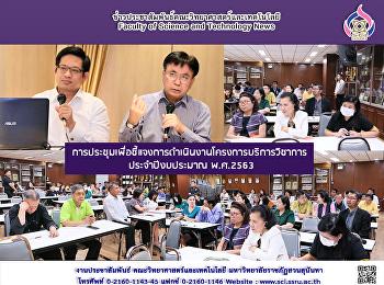 การประชุมเพื่อชี้แจงการดำเนินงานโครงการบริการวิชาการ ประจำปีงบประมาณ พ.ศ.2563