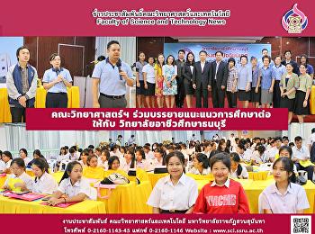 คณะวิทยาศาสตร์ฯ ร่วมบรรยายแนะแนวการศึกษาต่อ ให้กับ วิทยาลัยอาชีวศึกษาธนบุรี