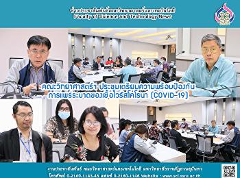 คณะวิทยาศาสตร์ฯ ประชุมเตรียมความพร้อมป้องกัน การแพร่ระบาดของเชื้อไวรัสโคโรนา (COVID-19)