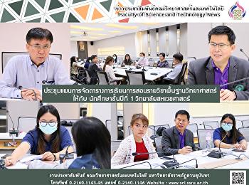 ประชุมแผนการจัดตารางการเรียนการสอนรายวิชาพื้นฐานวิทยาศาสตร์  ให้กับ นักศึกษาชั้นปีที่ 1 วิทยาลัยสหเวชศาสตร์