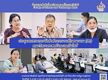 ประชุมทบทวนการจัดทำคำบรรยายลักษณะงาน (JD) คณะวิทยาศาสตร์และเทคโนโลยี