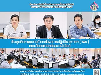 ประชุมติดตามความก้าวหน้าผลการปฏิบัติราชการฯ (กพร.) คณะวิทยาศาสตร์และเทคโนโลยี