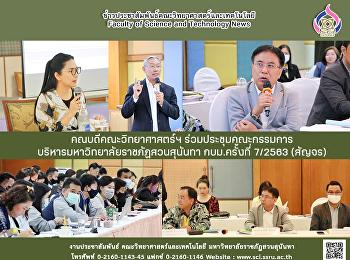 คณบดีคณะวิทยาศาสตร์ร่วมประชุมคณะกรรมการ บริหารมหาวิทยาลัยราชภัฏสวนสุนันทา กบม.ครั้งที่ 7/2563 (สัญจร)