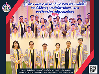 ผู้บริหาร คณาจารย์ คณะวิทยาศาสตร์และเทคโนโลยี ร่วมพิธีไหว้ครู ประจำปีการศึกษา 2563 มหาวิทยาลัยราชภัฏสวนสุนันทา