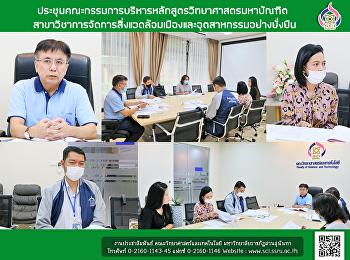 ประชุมคณะกรรมการบริหารหลักสูตรวิทยาศาสตรมหาบัณฑิต  สาขาวิชาการจัดการสิ่งแวดล้อมเมืองและอุตสาหกรรมอย่างยั่งยืน