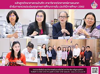 หลักสูตรวิทยาศาสตรบัณฑิต สาขาวิชาคณิตศาสตร์สารสนเทศ เข้ารับการตรวจประเมินคุณภาพการศึกษาภายใน ประจำปีการศึกษา 2562