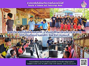 สาขาวิชาเทคโนโลยีสารสนเทศ นำทีมนักศึกษาจัดบริการวิชาการ ให้กับโรงเรียนบ้านองสิต จังหวัดกาญจนบุรี