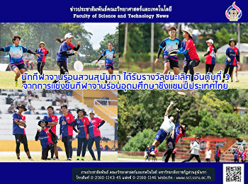 นักกีฬาจานร่อนสวนสุนันทา ได้รับรางวัลชนะเลิศ อันดับที่ 3 จากการเเข่งขันกีฬาจานร่อนอุดมศึกษาชิงเเชมป์ประเทศไทย