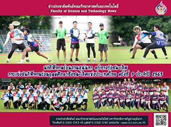 นักกีฬาจานร่อนสวนสุนันทา คว้ารางวัลชนะเลิศ การเเข่งขันกีฬาจานร่อนอุดมศึกษาชิงชนะเลิศเเห่งประเทศไทย ครั้งที่ 3 ประจำปี 2563
