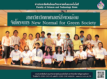 สาขาวิชาวิทยาศาสตร์สิ่งแวดล้อม จัดโครงการ New Normal for Green Society