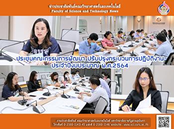 ประชุมคณะกรรมการพัฒนา ปรับปรุงกระบวนการปฏิบัติงาน ประจำปีงบประมาณ พ.ศ.2564