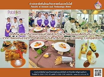 นักศึกษาสาขาวิชาคหกรรมศาสตร์ คว้ารางวัลรองชนะเลิศอันดับ 2 จากการแข่งขัน2020 Potatoes USA® Amateur Cooking Competition