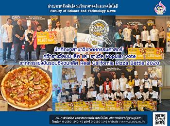 นักศึกษาสาขาวิชาคหกรรมศาสตร์ คว้ารางวัลชนะเลิศ และ รางวัล Popular vote จากการแข่งขันรอบชิงชนะเลิศ Real California Pizza Battle 2020