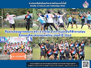 ทีมจานร่อนลูกพระนาง คว้า 5 รางวัล จากการเเข่งขันกีฬาจานร่อน ชิงชนะเลิศเเห่งประเทศไทย ประจำปี 2563