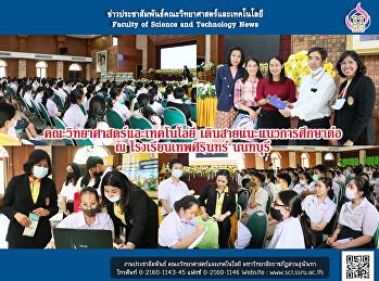 คณะวิทยาศาสตร์และเทคโนโลยี เดินสายแนะแนวการศึกษาต่อ ณ โรงเรียนเทพศิรินทร์ นนทบุรี