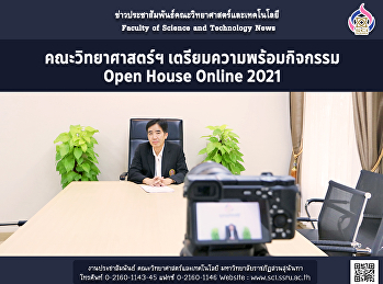 คณะวิทยาศาสตร์ฯ เตรียมความพร้อมกิจกรรม Open House Online 2021