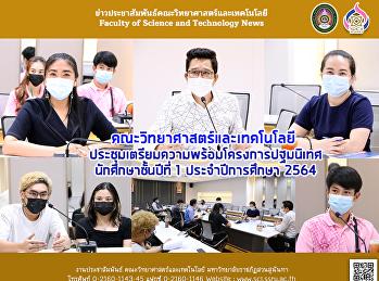 คณะวิทยาศาสตร์และเทคโนโลยี ประชุมเตรียมความพร้อม โครงการปฐมนิเทศนักศึกษาชั้นปีที่ 1 ประจำปีการศึกษา 2564