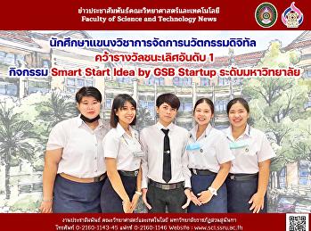 นักศึกษาแขนงวิชาการจัดการนวัตกรรมดิจิทัล คว้ารางวัลชนะเลิศอันดับ 1 กิจกรรม Smart Start Idea by GSB Startup ระดับมหาวิทยาลัย