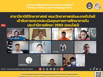 สาขาวิชานิติวิทยาศาสตร์ คณะวิทยาศาสตร์และเทคโนโลยี เข้ารับการตรวจประเมินคุณภาพการศึกษาภายใน ประจำปีการศึกษา 2563 (ออนไลน์)