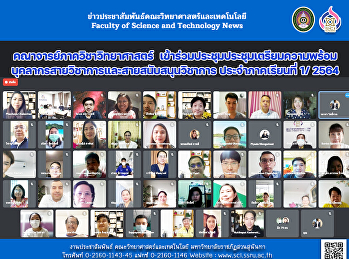 คณาจารย์ภาควิชาวิทยาศาสตร์ เข้าร่วมประชุมประชุมเตรียมความพร้อมบุคลากรสายวิชาการและสายสนับสนุนวิชาการ ประจำภาคเรียนที่ 1/ 2564
