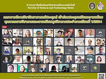 คณาจารย์ภาควิชาวิทยาศาสตร์ประยุกต์ เข้าร่วมประชุมเตรียมความพร้อม บุคลากรสายวิชาการและสายสนับสนุนวิชาการ ประจำภาคเรียนที่ 1/2564