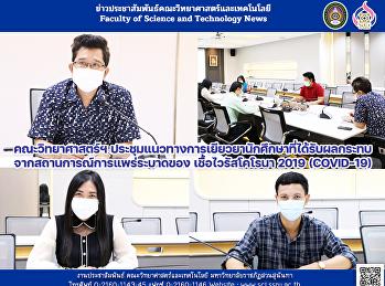 คณะวิทยาศาสตร์ฯ ประชุมแนวทางการเยียวยานักศึกษาที่ได้รับผลกระทบจากสถานการณ์การแพร่ระบาดของ เชื้อไวรัสโคโรนา 2019 (COVID-19)