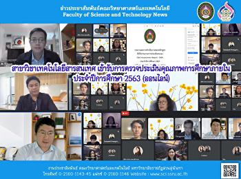 สาขาวิชาเทคโนโลยีสารสนเทศ เข้ารับการตรวจประเมินคุณภาพการศึกษาภายใน ประจำปีการศึกษา 2563 (ออนไลน์)