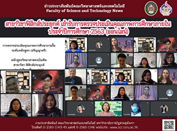 สาขาวิชาฟิสิกส์ประยุกต์ เข้ารับการตรวจประเมินคุณภาพการศึกษาภายใน ประจำปีการศึกษา 2563 (ออนไลน์)