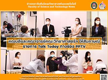 คณบดีและคณาจารย์คณะวิทยาศาสตร์ฯ ให้สัมภาษณ์รายการ Talk Today ทางช่อง PPTV