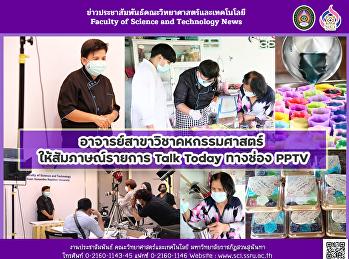 อาจารย์สาขาวิชาคหกรรมศาสตร์ ให้สัมภาษณ์รายการ Talk Today ทางช่อง PPTV