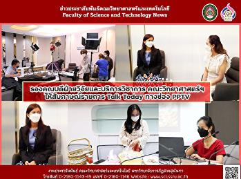 รองคณบดีฝ่ายวิจัยและบริการวิชาการ คณะวิทยาศาสตร์ฯ ให้สัมภาษณ์รายการ Talk Today ทางช่อง PPTV