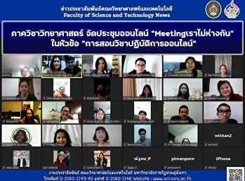 """ภาควิชาวิทยาศาสตร์ จัดประชุมออนไลน์ """"Meetingเราไม่ห่างกัน""""  ในหัวข้อ """"การสอนวิชาปฏิบัติการออนไลน์"""""""