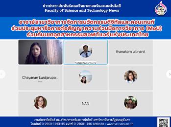 อาจาย์สาขาวิชาการจัดการนวัตกรรมดิจิทัลและคอนเทนท์ ร่วมประชุมหารือการต่อสัญญาความร่วมมือทางวิชาการ (MoU) ร่วมกับเขตอุตสาหกรรมซอฟต์แวร์แห่งประเทศไทย