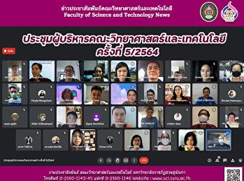 ประชุมผู้บริหารคณะวิทยาศาสตร์และเทคโนโลยี ครั้งที่ 5/2564